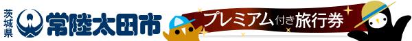 常陸太田市    プレミアム付き旅行券ロゴ