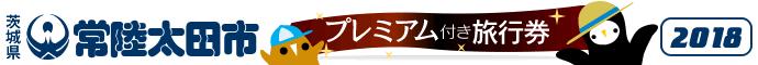常陸太田市 |  プレミアム付き旅行券ロゴ